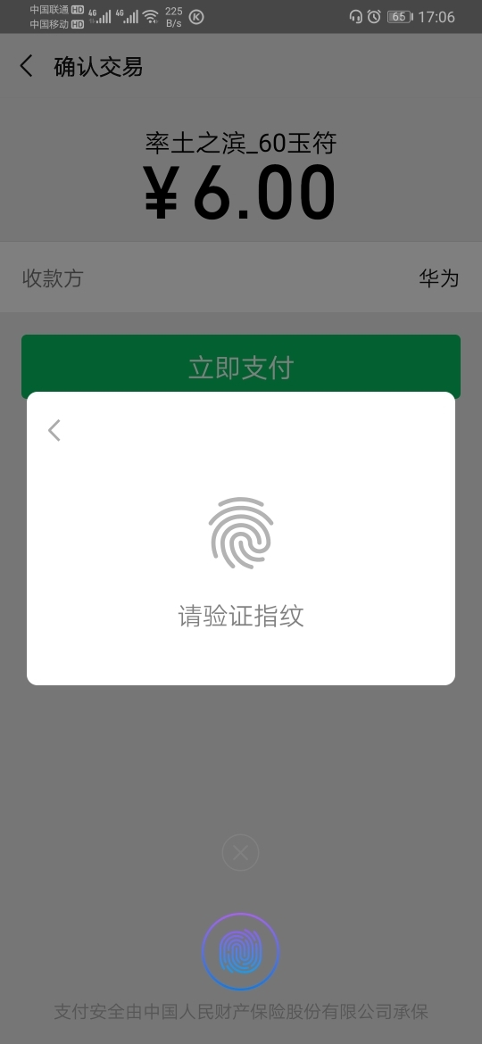 Screenshot_20190918_170641_com.tencent.mm.jpg