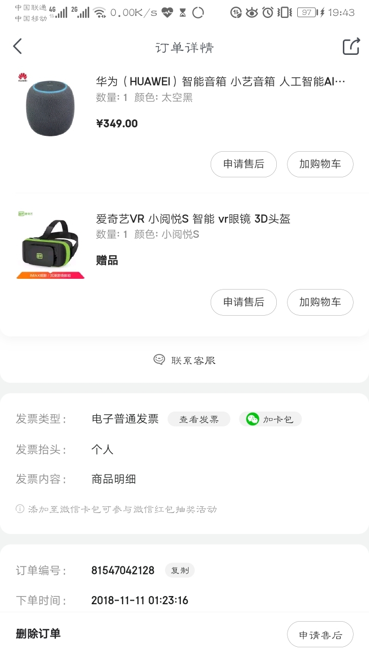 Screenshot_20190918_194351_com.jingdong.app.mall.jpg