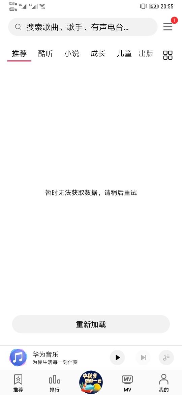 Screenshot_20190918_205518_com.android.mediacenter.jpg