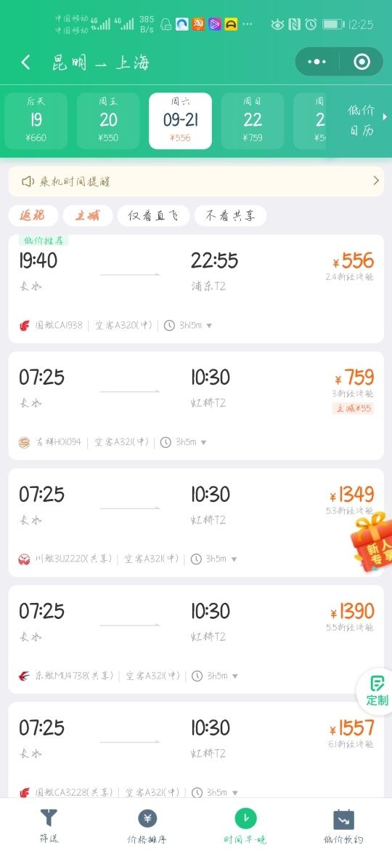 Screenshot_20190917_122536_com.tencent.mm.jpg