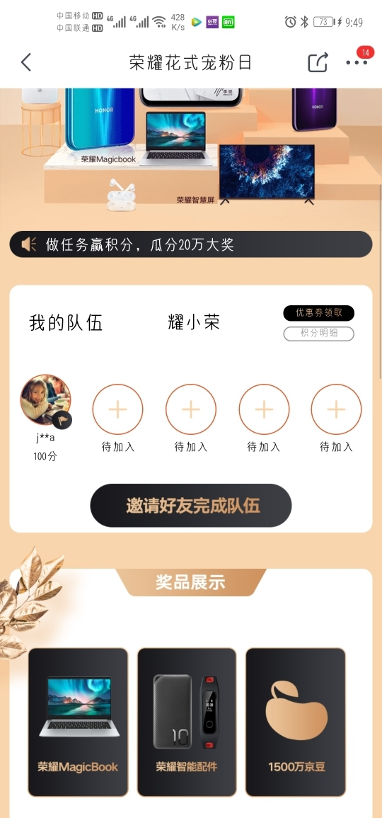 Screenshot_20190918_214903_com.jingdong.app.mall.jpg