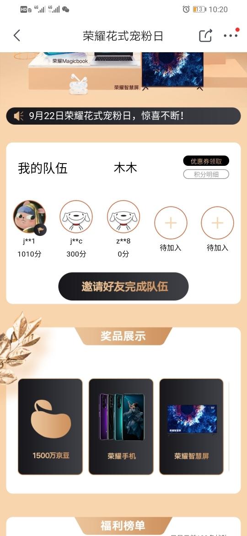 Screenshot_20190918_222046_com.jingdong.app.mall.jpg