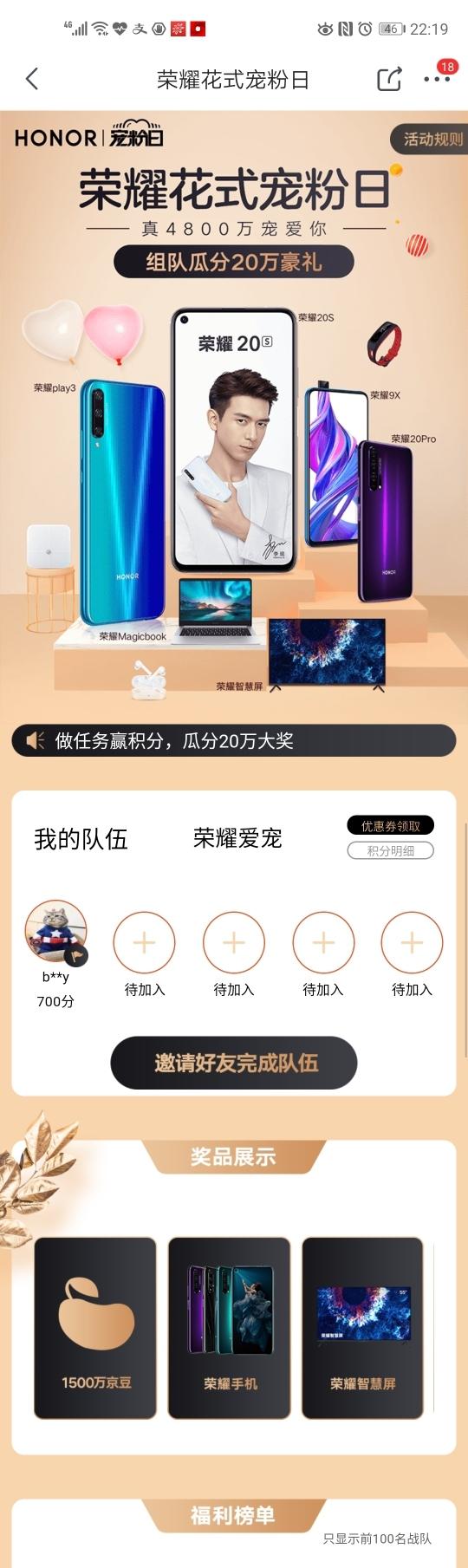 Screenshot_20190918_221937_com.jingdong.app.mall.jpg