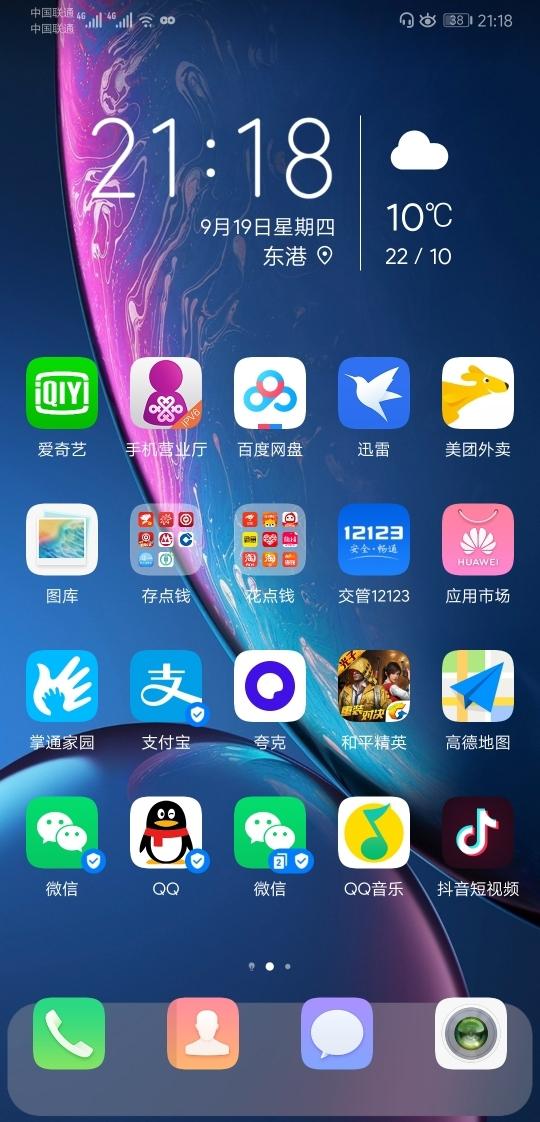 Screenshot_20190919_211853_com.huawei.android.launcher.jpg