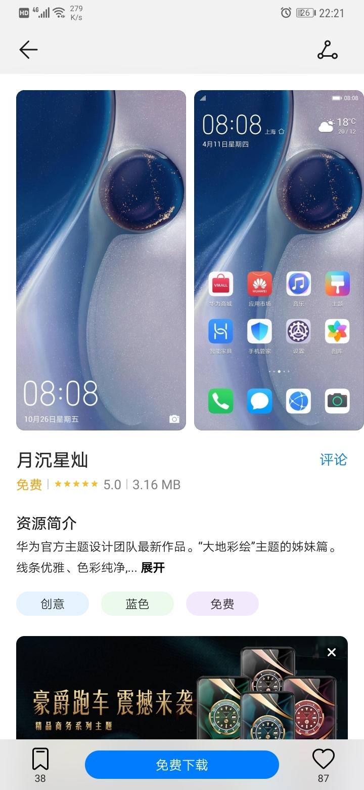 Screenshot_20190919_222127_com.huawei.android.thememanager.jpg
