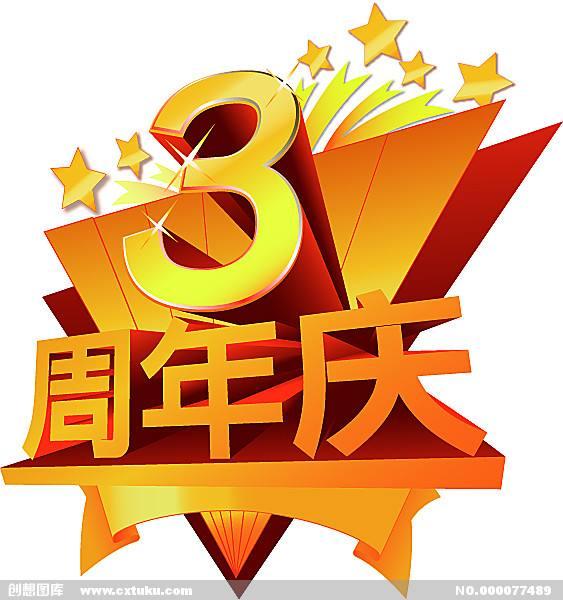 3周年庆祝.jpg