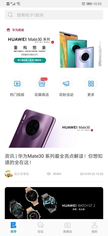 Screenshot_20190920_105345_com.huawei.fans.jpg