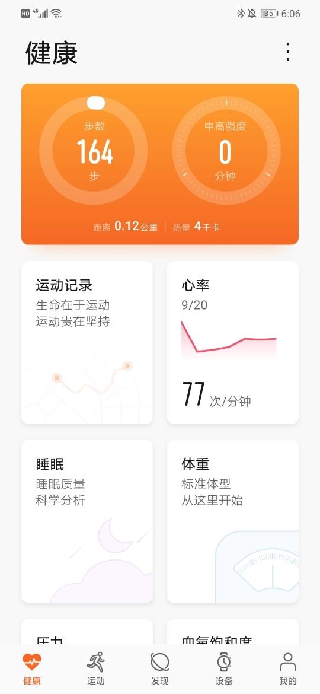 Screenshot_20190920_180603_com.huawei.health.jpg
