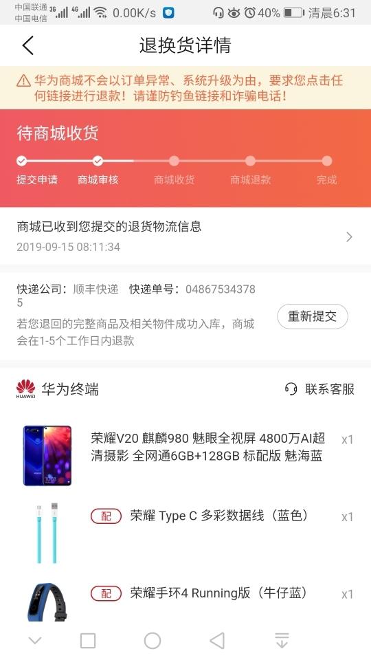 Screenshot_20190921_063136_com.vmall.client.jpg