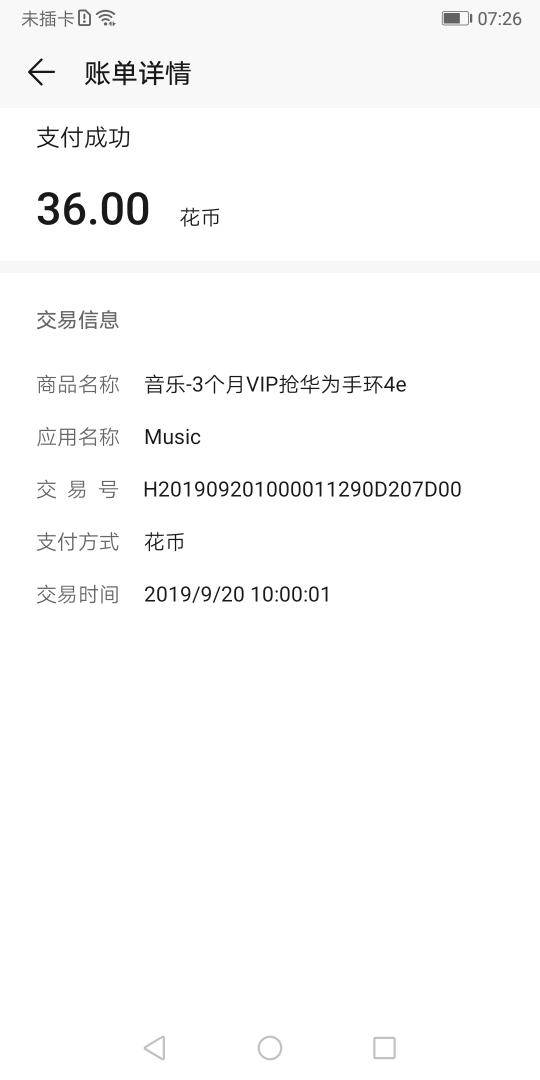 Screenshot_20190921_072656_com.huawei.hwid.jpg