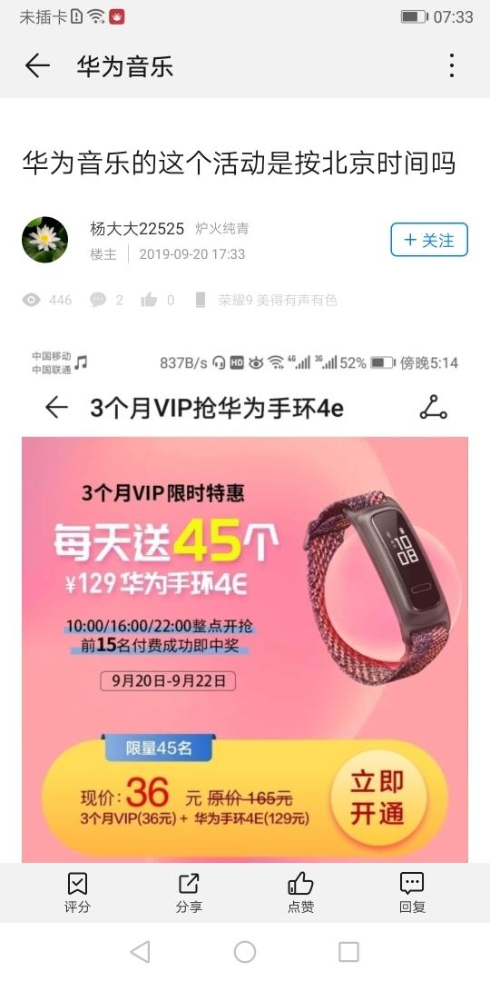 Screenshot_20190921_073359_com.huawei.fans.jpg