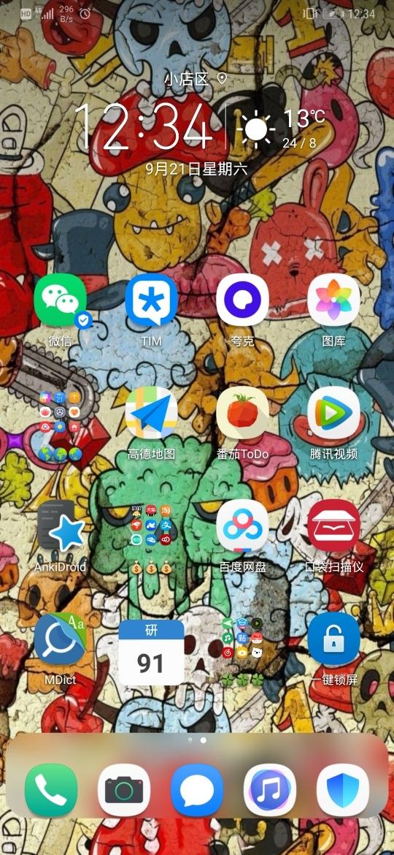 Screenshot_20190921_123424_com.huawei.android.launcher.jpg