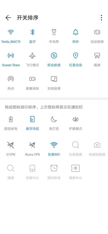 Screenshot_20190921_141725_com.huawei.fans.jpg