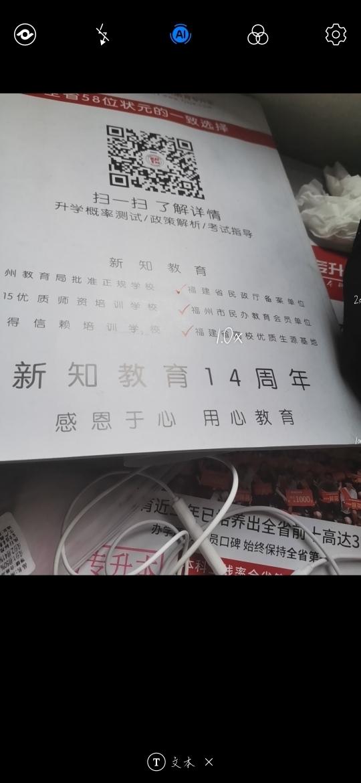 Screenshot_20190921_144351_com.huawei.camera.jpg