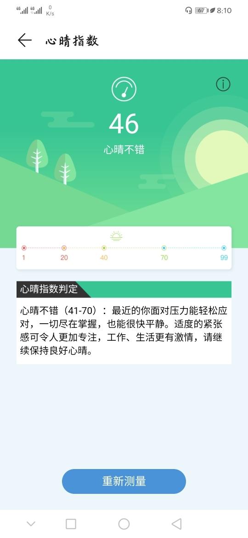 Screenshot_20190921_201051_com.huawei.health.jpg