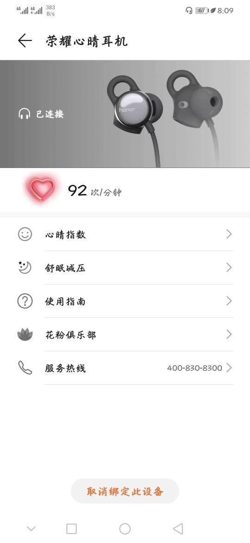 Screenshot_20190921_200940_com.huawei.health.jpg