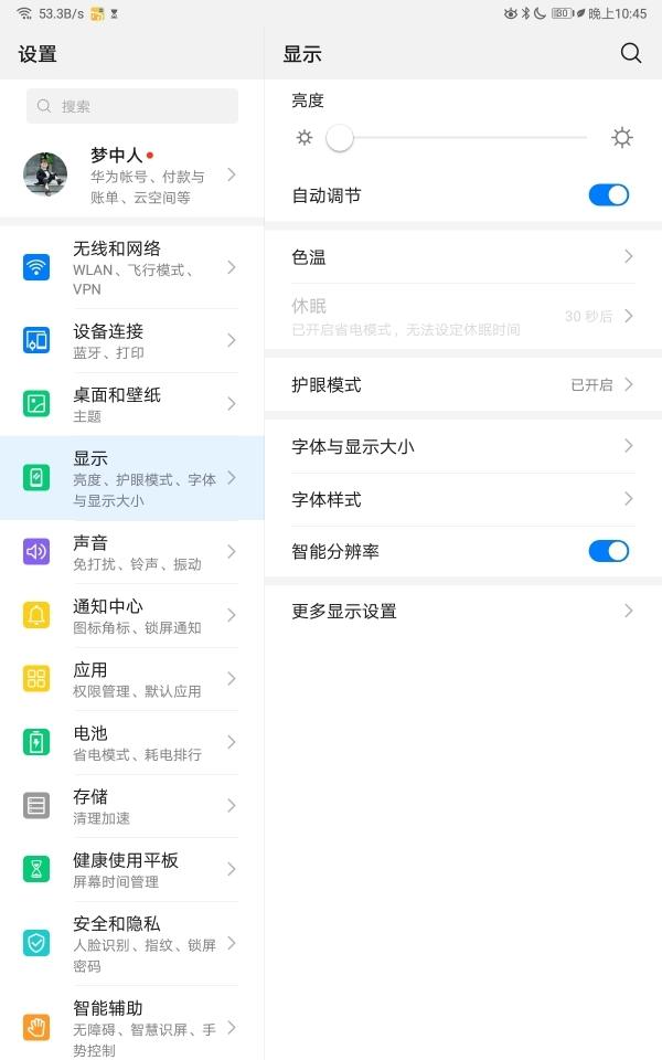 Screenshot_20190921_224528_com.android.settings.jpg