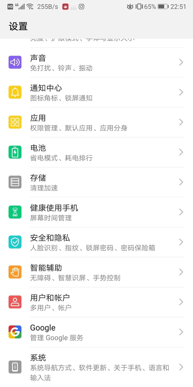 Screenshot_20190921_225159_com.android.settings.jpg