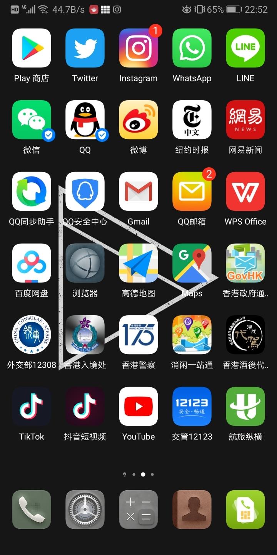 Screenshot_20190921_225206_com.huawei.android.launcher.jpg