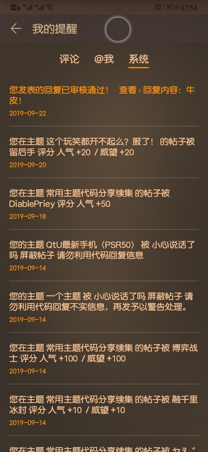 Screenshot_20190922_075416_com.huawei.fans.jpg