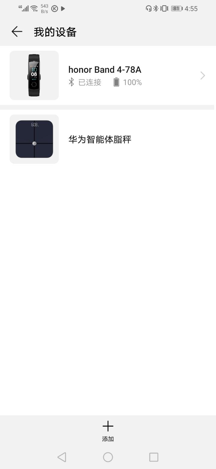 Screenshot_20190923_165544_com.huawei.health.jpg