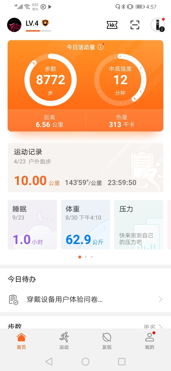 Screenshot_20190923_165735_com.huawei.health.jpg