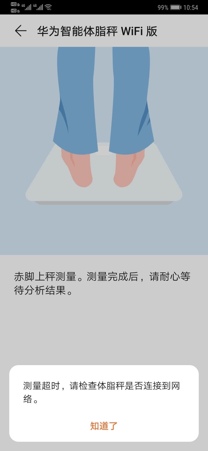 Screenshot_20190923_225454_com.huawei.health.jpg