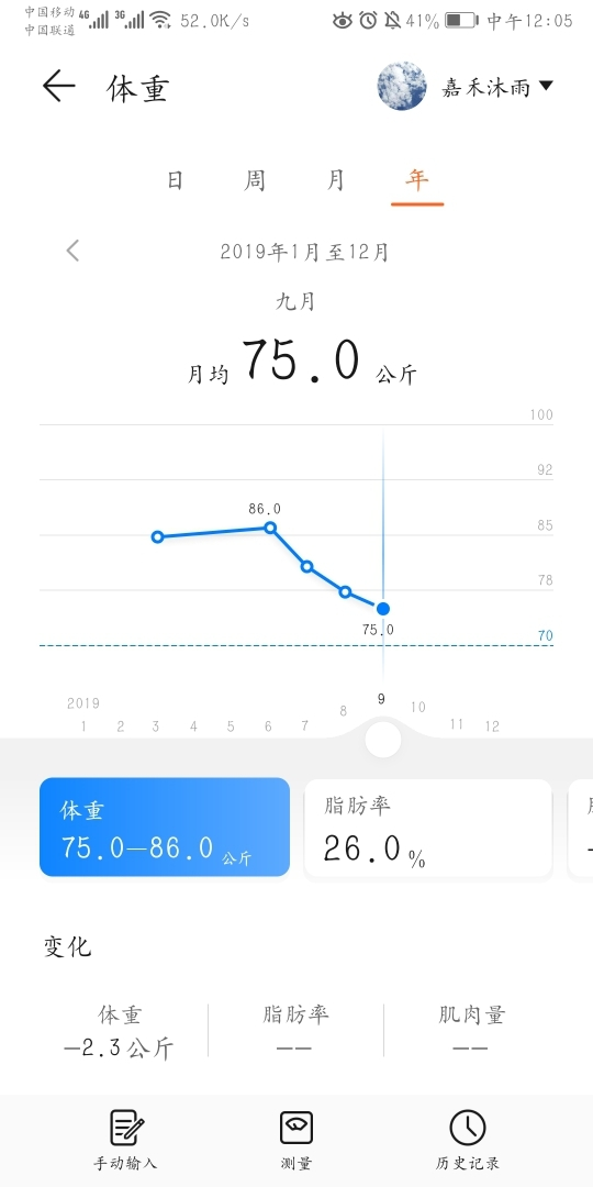 Screenshot_20190924_120527_com.huawei.health.jpg