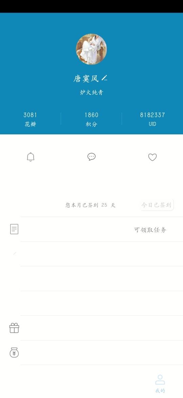 Screenshot_20190925_162217_com.huawei.fans.jpg