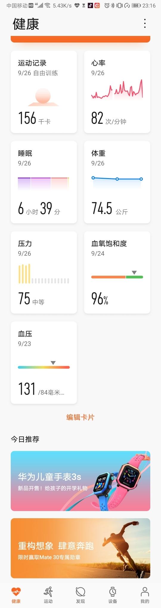 Screenshot_20190926_231630_com.huawei.health.jpg