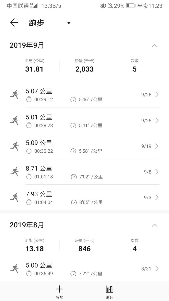 Screenshot_20190926_232304_com.huawei.health.jpg
