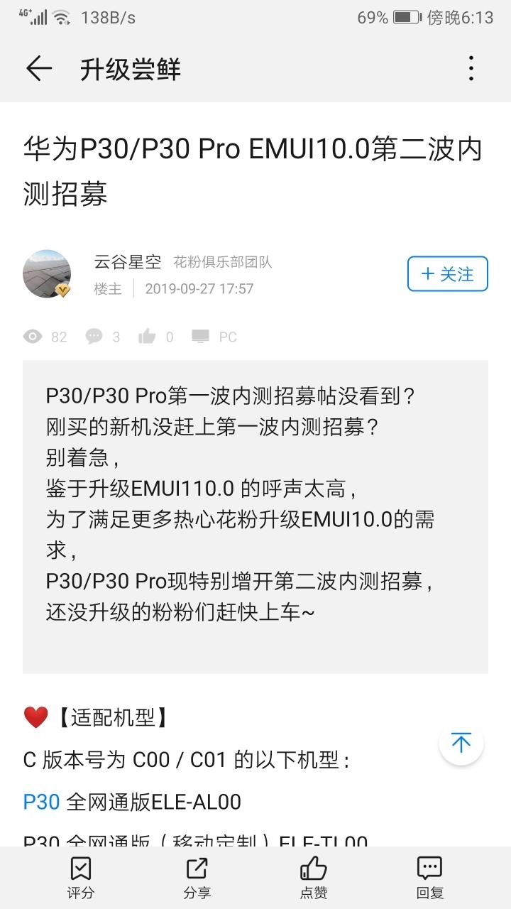 Screenshot_20190927_181312_com.huawei.fans.jpg