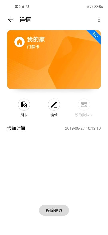 Screenshot_20190927_225645_com.huawei.wallet.jpg