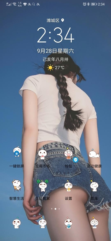 Screenshot_20190928_143432_com.huawei.android.launcher.jpg