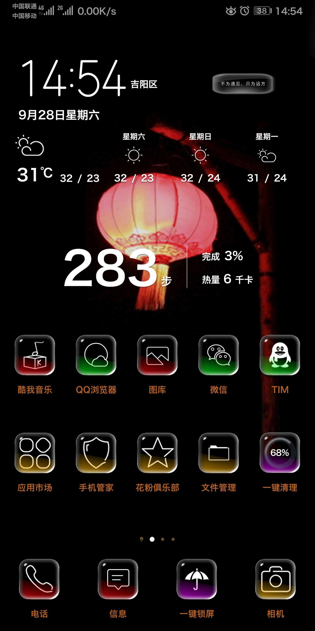 Screenshot_20190928_145446_com.huawei.android.launcher.jpg