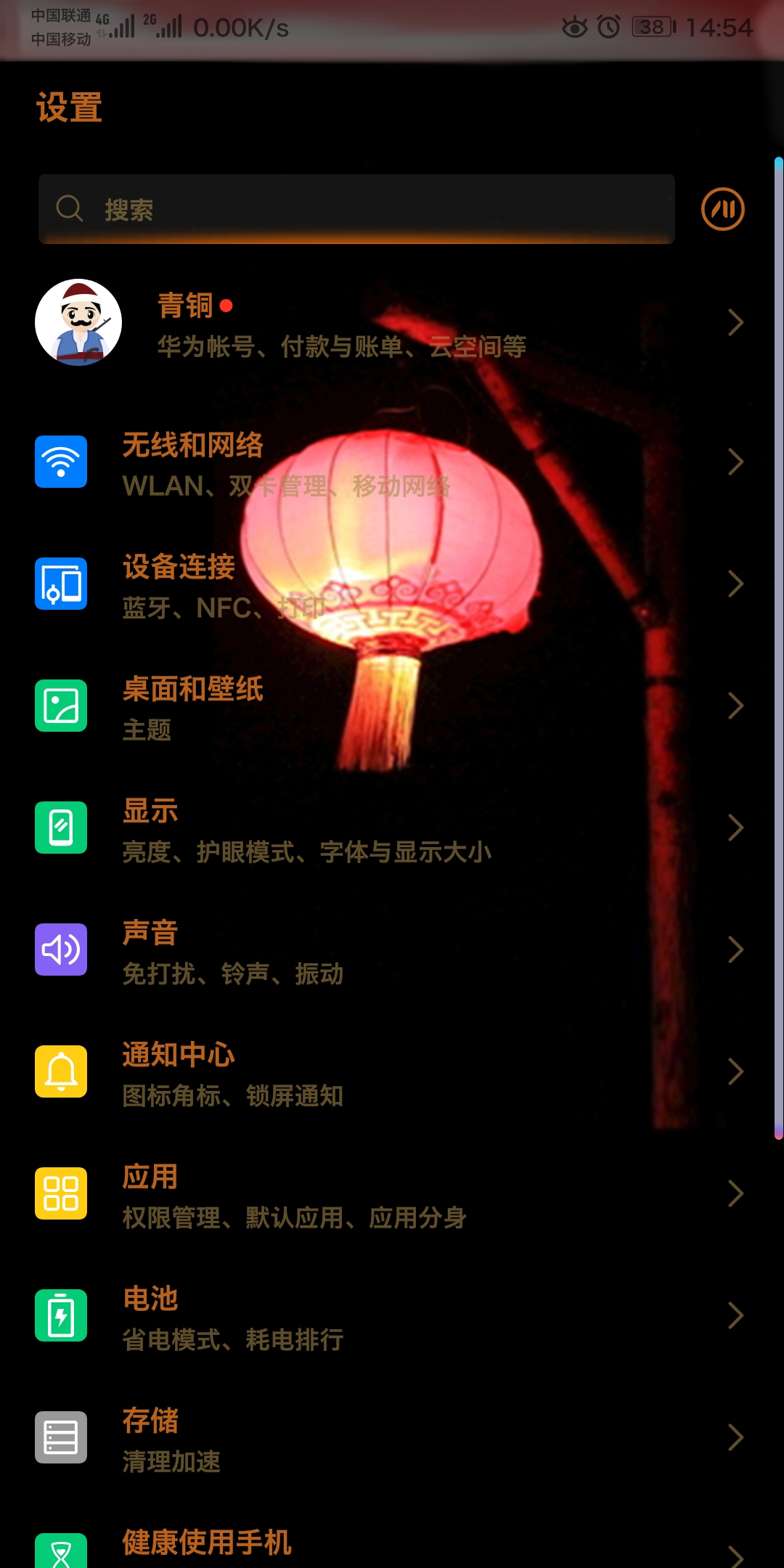 Screenshot_20190928_145452_com.android.settings.jpg