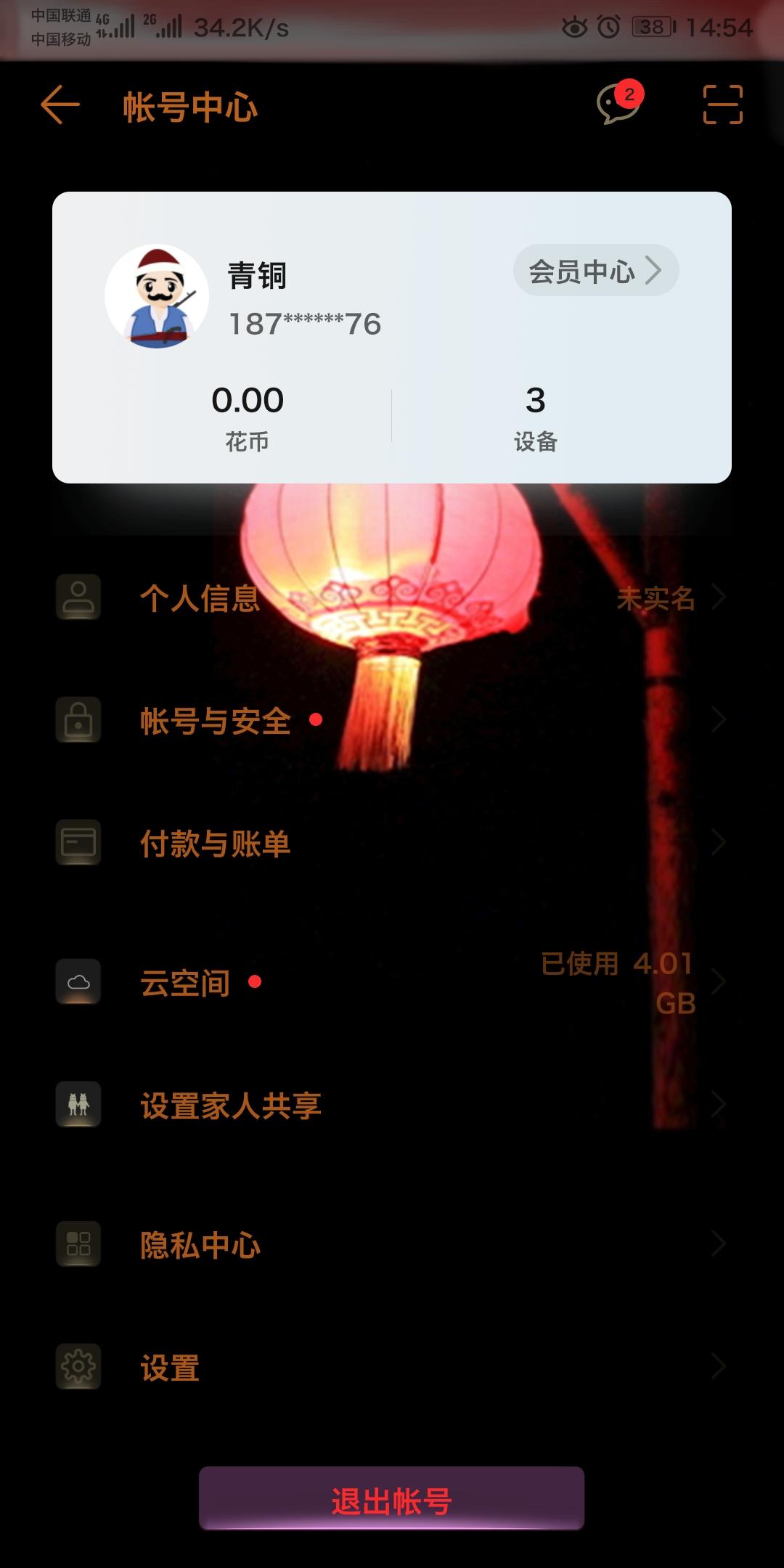 Screenshot_20190928_145457_com.huawei.hwid.jpg