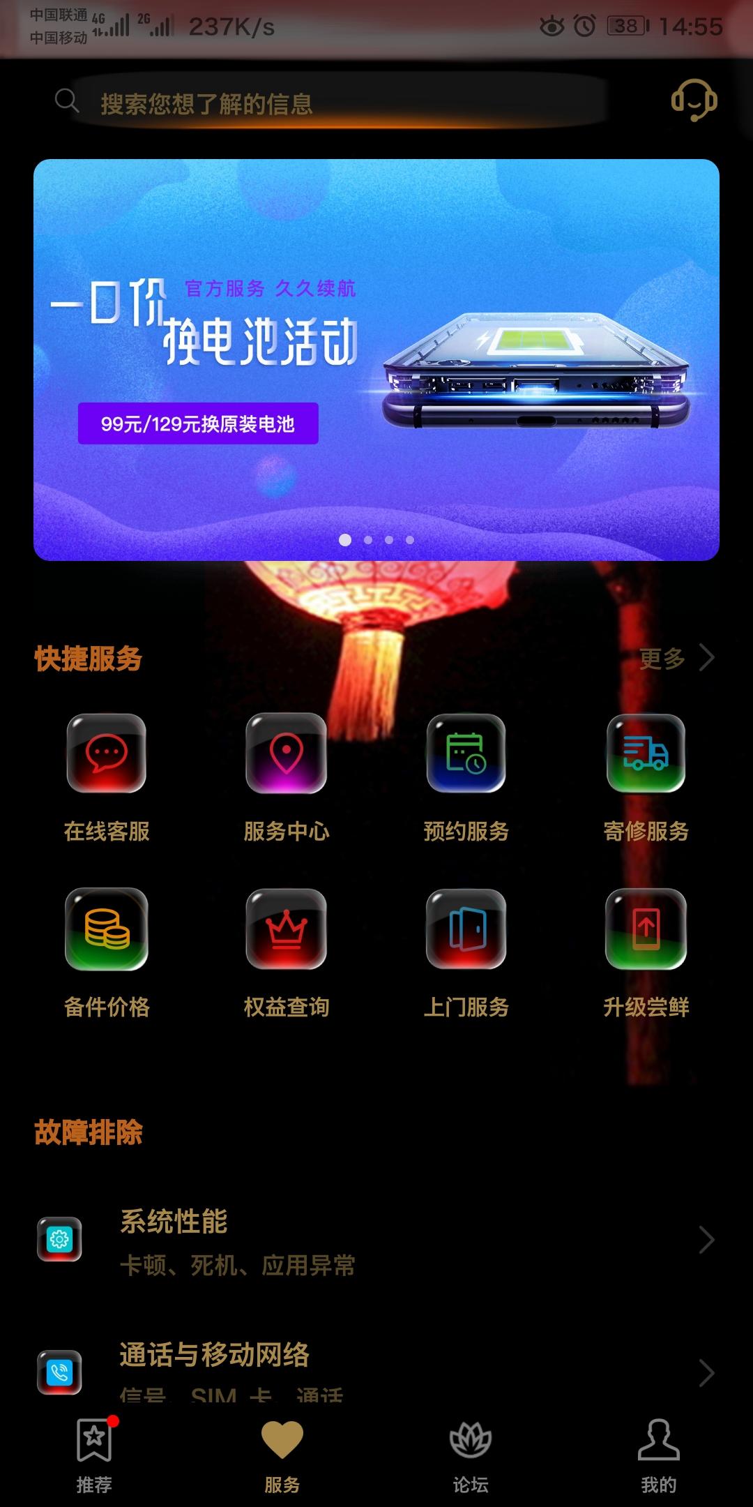 Screenshot_20190928_145520_com.huawei.phoneservice.jpg