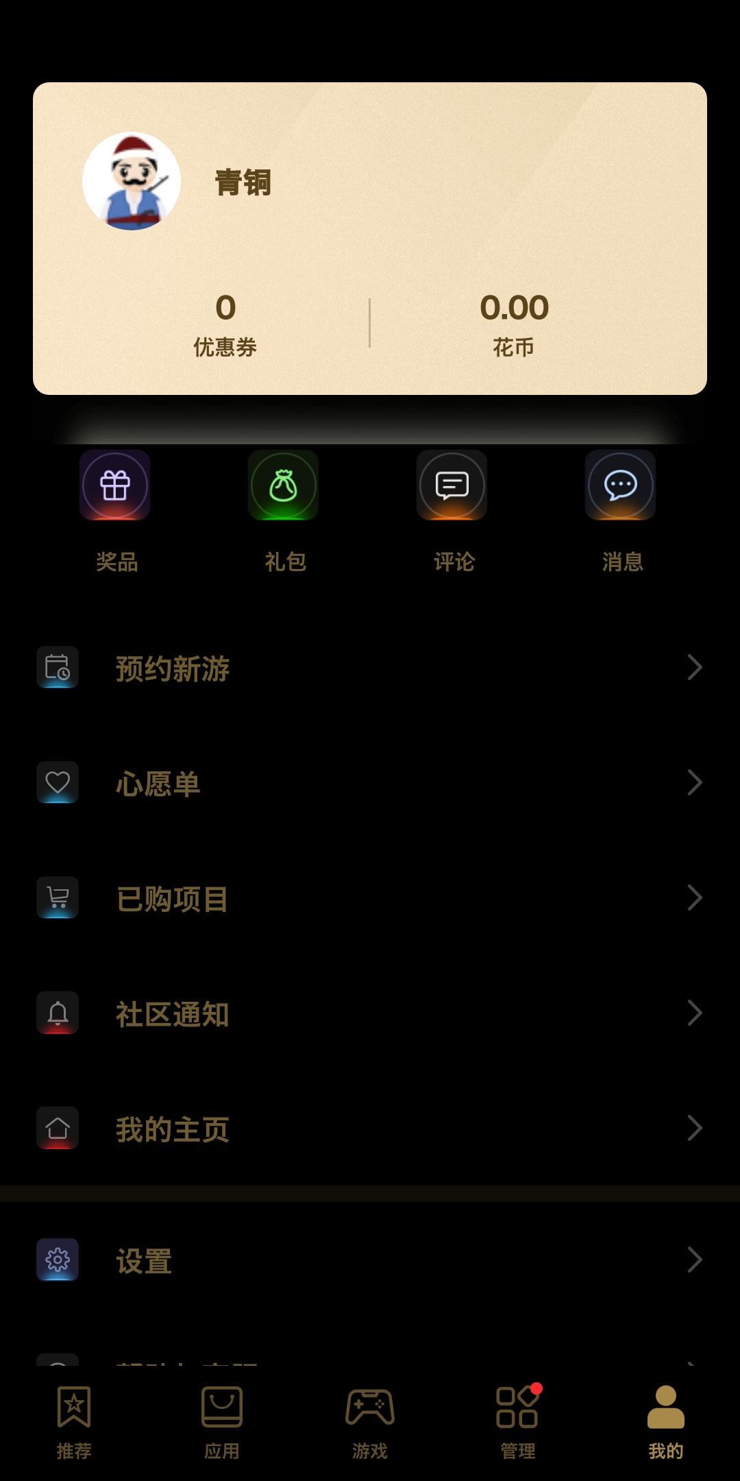 Screenshot_20190928_145535_com.huawei.appmarket.jpg