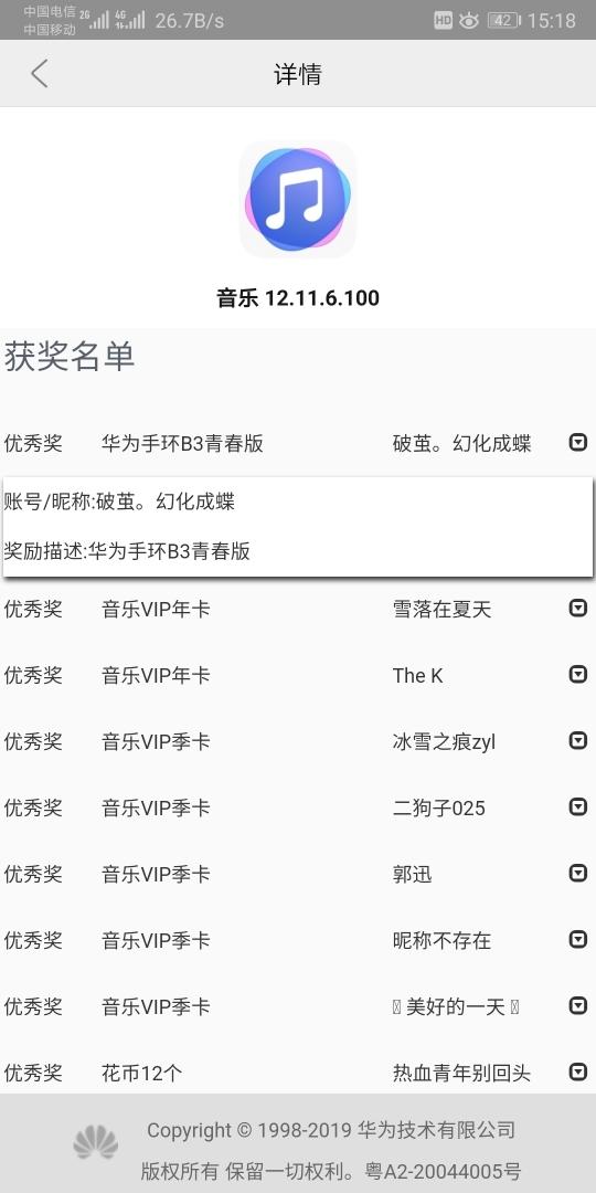 Screenshot_20190928_151852_com.huawei.deveco.crowdtest.jpg