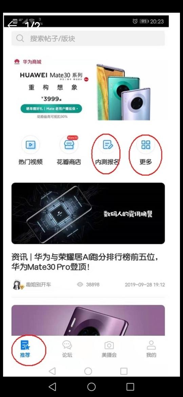 Screenshot_20190928_221942_com.huawei.fans.jpg