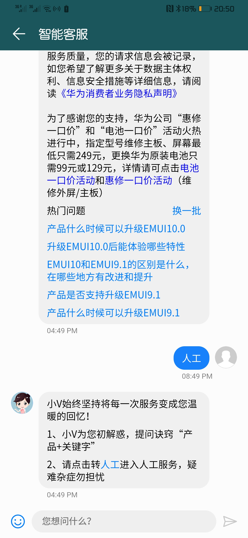 Screenshot_20190928_205001_com.huawei.phoneservice.jpg