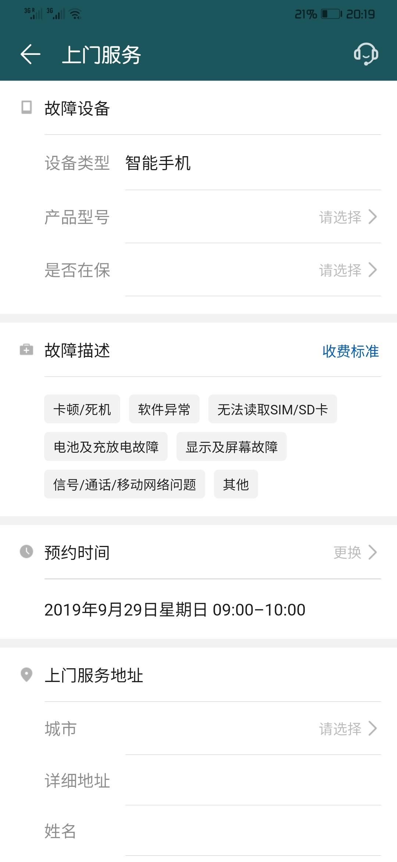 Screenshot_20190928_201904_com.huawei.phoneservice.jpg