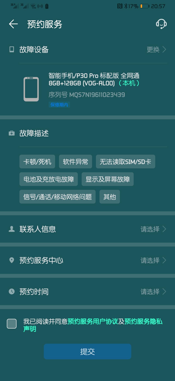 Screenshot_20190928_205708_com.huawei.phoneservice.jpg