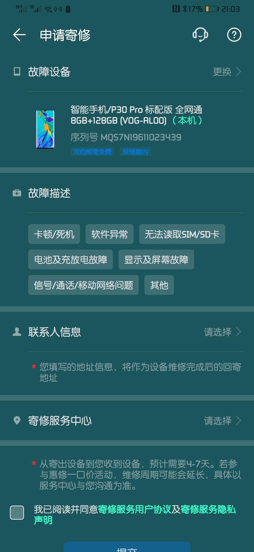 Screenshot_20190928_210357_com.huawei.phoneservice.jpg
