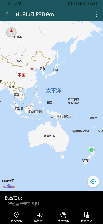 Screenshot_20190927_103858_com.huawei.android.findmyphone.jpg