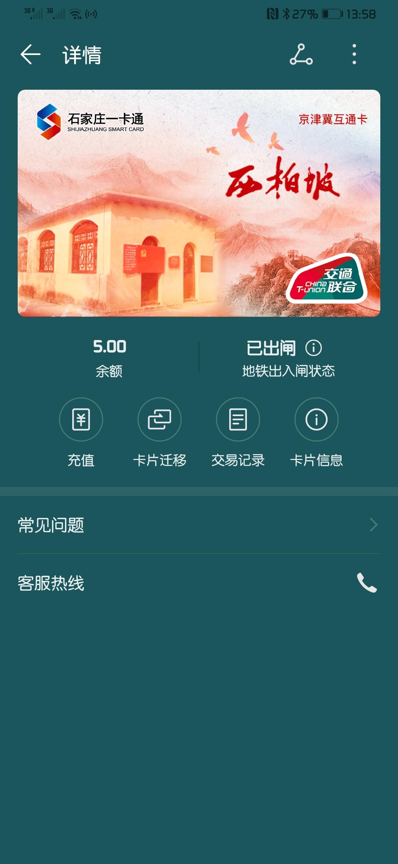 Screenshot_20190929_135835_com.huawei.wallet.jpg
