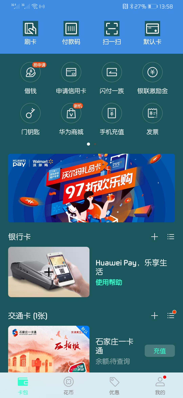Screenshot_20190929_135827_com.huawei.wallet.jpg
