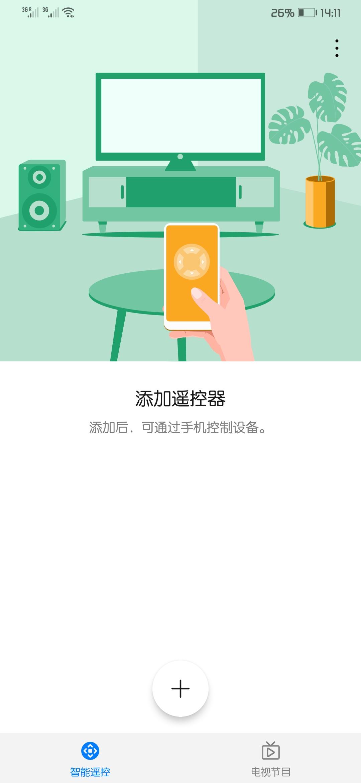Screenshot_20190929_141119_com.huawei.android.remotecontroller.jpg