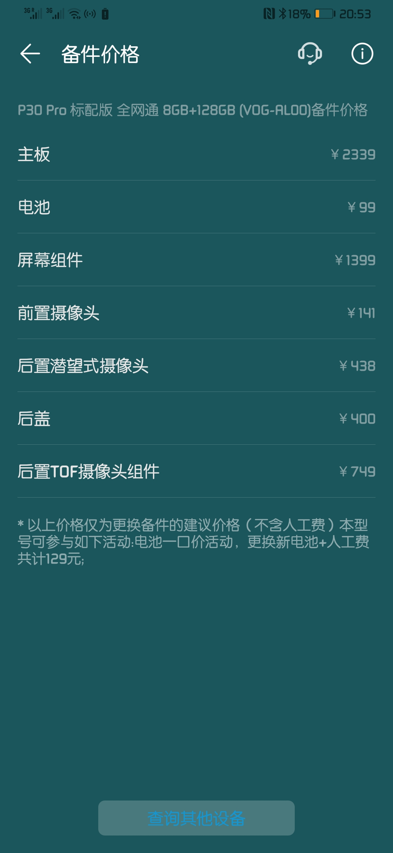 Screenshot_20190928_205314_com.huawei.phoneservice.jpg